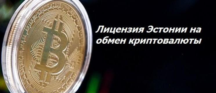 estonia cryptocurrency exchange license